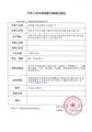 BSC-1100IIB2-X生物安全柜注册证