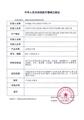 BSC-1100IIA2-X生物安全柜注册证