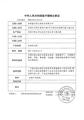 BSC-1500IIA2-X生物安全柜注册证
