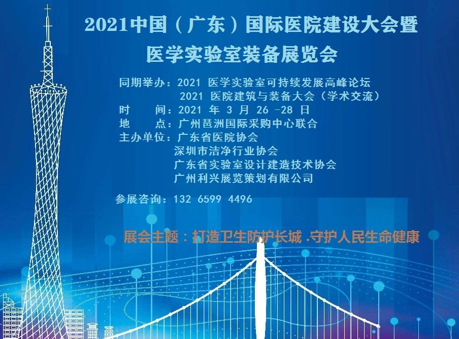 2021 第二届中国(广东)国际医院建设大会 暨医学实验室装备展览会