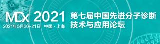 MDx 2021第七届中国先进分子诊断技术与应用论坛