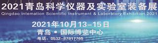 2021中国▪青岛 科学仪器及实验室装备展览会