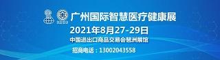 2021广州国际智慧医疗健康展