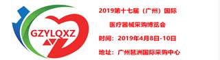 2019第十七届(广州)国际医疗器械展览会