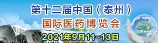 第十二届中国(泰州)国际医药博览会