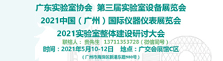 2021中国(广州)国际仪器仪表展览会