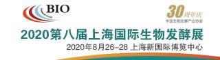 2020上海国际生物技术与实验室仪器装备展览会