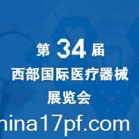 第三十四届西部国际医疗器械展览会
