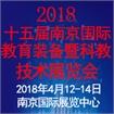 2018第十五届中国(南京)国际教育装备暨科教技术展览会
