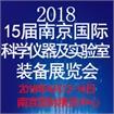 2018第十五届南京国际科学仪器及实验室装备展览会
