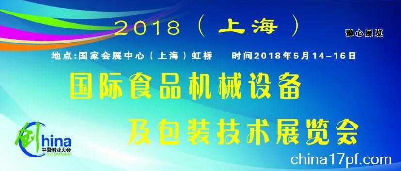 2018(上海)国际食品机械设备及包装技术展览会