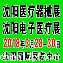 2018第四十四届(春季) 沈阳国际医疗器械设备展览会
