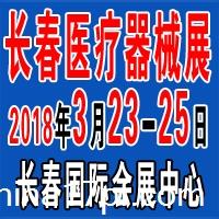 2018第四十三届长春国际医疗器械卫生产业博览会
