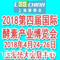 2018第四届国际酵素产业博览会暨中国酵素节