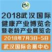 2018中部(武汉)国际健康养老产业博览会