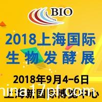 上海国际生物发酵产品与技术装备展