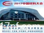 2017中国材料大会暨国际材料工艺设备、科学器材、实验室设备展览会