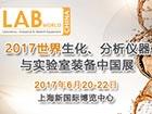2017世界生化、分析仪器与实验室装备中国展LABWorld China 2017