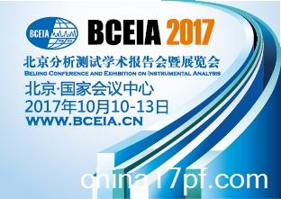 第十七届北京分析测试学术报告会暨展览会(BCEIA2017)