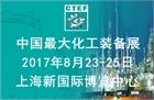 CTEF2017第九届中国(上海)国际化工技术装备展览会