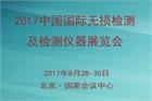 2017中国国际无损检测与检测仪器展览会