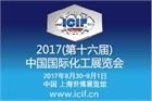 ICIF China 2017(第十六届)中国国际化工展览会