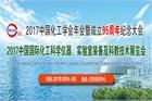 2017中国国际化工科学仪器、实验室装备及科教技术展览会