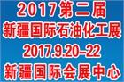 2017第二届新疆国际石油与化工技术装备展览会