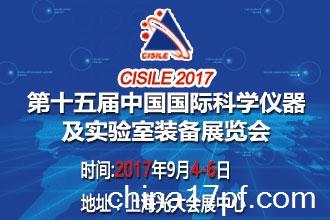 第十五届中国科学仪器及实验室装备展CISILE2017(上海站)