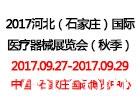 2017河北(石家庄)国际医疗器械展览会(秋季)