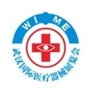2017武汉第十九届秋季国际医疗器械展览会