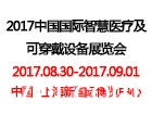 2017中国国际智慧医疗及可穿戴设备展览会