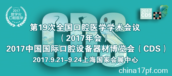 中国国际口腔设备器材博览会(CDS)