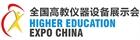 第五十届全国高教仪器设备展示会