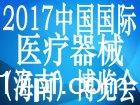 2017中国国际医疗器械(海南)博览会暨论坛