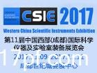第11届中国西部(成都)国际科学仪器及实验室装备展览会(CSIE 2017)
