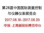 第28届中国国际测量控制与仪器仪表展览会