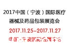 2017中国(宁波)国际医疗器械及药品包装展览会