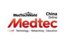 2017第十三届国际医疗器械设计与制造技术展览会
