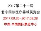 2017第二十一届北京国际医疗器械展览会