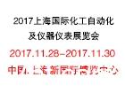 2017上海国际化工自动化及仪器仪表展览会