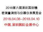 2018第六届深圳国际精密测量测控与仪器仪表展览会