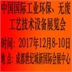 中国国际工业环保、无废工艺技术设备展览会