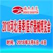2018河北(春季)医疗器械博览会