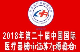 2018年第二十届中国国际医疗器械(江苏)博览会
