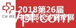 2018中国中西部(长沙)医疗器械展览会