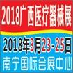 2018第二十九届北部湾广西医疗器械展览会