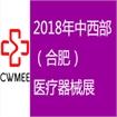 中国中西部(合肥)医疗器械展览会