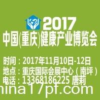 第三届中国(重庆)健康产业博览会