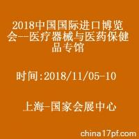 2018中国国际进口博览会---医疗器械及医药保健专馆